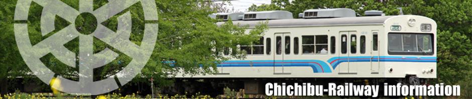 秩父鉄道からのお知らせ