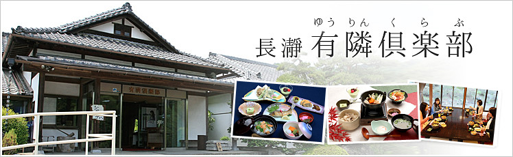 長瀞のお食事処 有隣倶楽部(ゆうりんくらぶ)