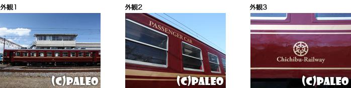 12系客車の外観