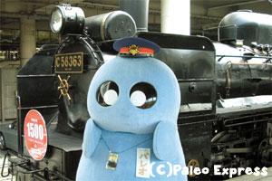 1500回達成記念号の様子(2006年8月25日)