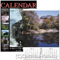 2008年秩父路のSLカレンダー