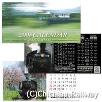 2008年秩父路のSLカレンダー(卓上)