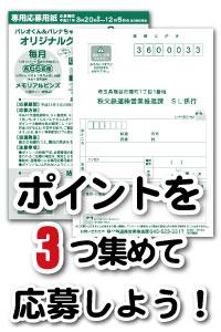 パレオくん&パレナちゃんポイント「専用応募用紙(ハガキ)」
