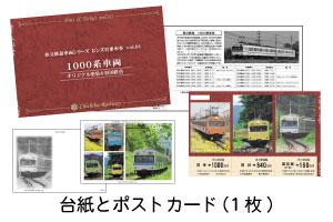 乗車券台紙とポストカード(1枚)
