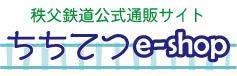ちちてつ e-shop