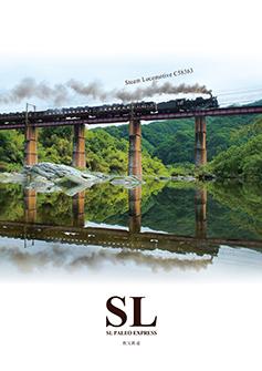 秩父鉄道 SL