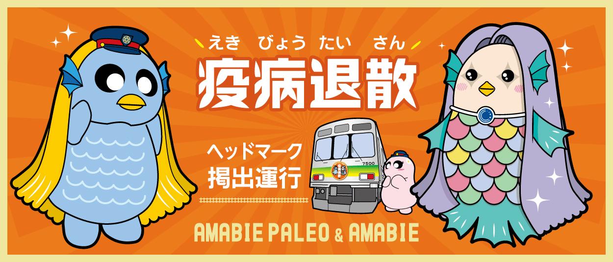 熊本 妖怪 アマビエ
