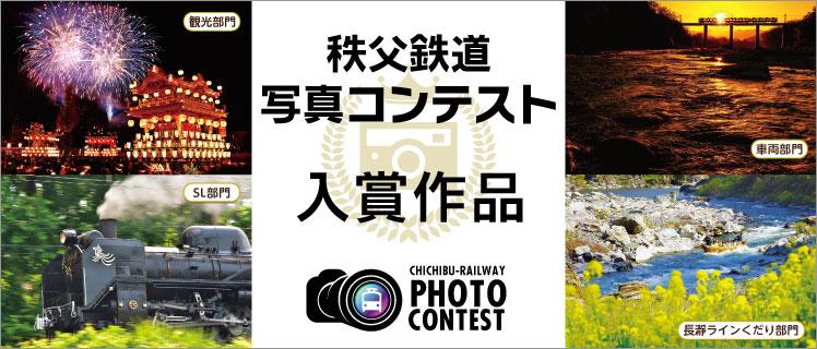 秩父鉄道写真コンテスト 入賞作品一覧